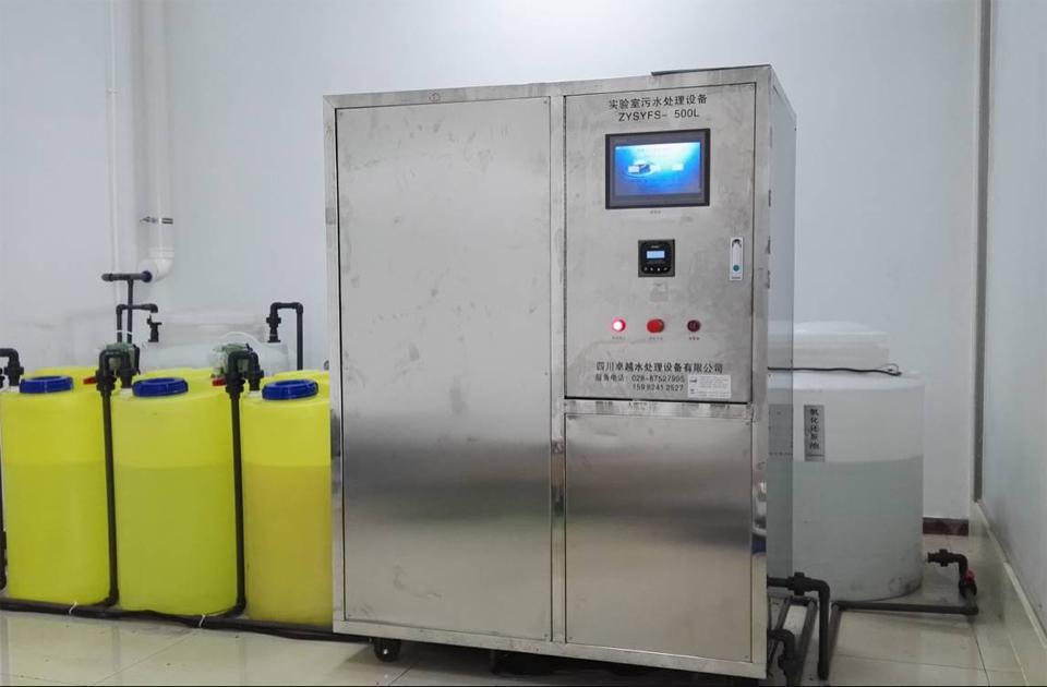 实验室有机废水处理设备.jpg